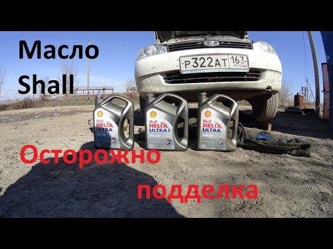 Моторное масло Shell подделка как распознать!