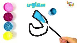 حرف الدال | تعليم الحروف العربية للاطفال بالرسم والتلوين