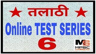 Talathi test series - 6 तलाठी सराव पेपर - 6