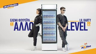 Eλένη Φουρέιρα / Lil Barty - Άλλο Level (Οfficial Video Clip) | Playmotion, Join The Beat