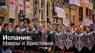 Фестиваль Мавры и Христиане в Alcoy в Испании