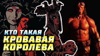 Кто такая Кровавая Королева | Хеллбой 2019 | Hellboy | Фильм | Dark Horse