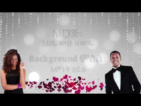 Teddy Afro - ማራኪዬ - Marakiye - [New music 2017 ] with - Lyrics