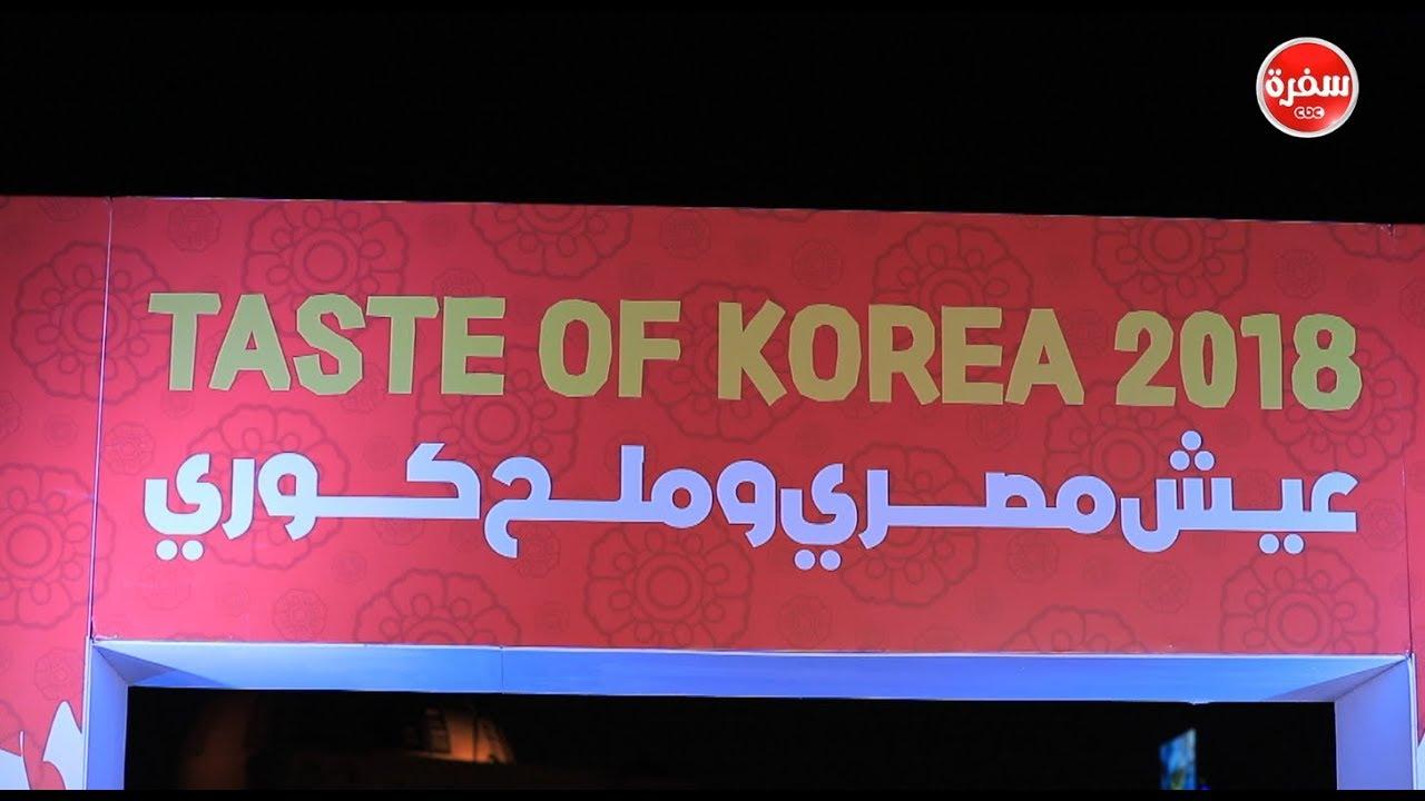 مهرجان الأكل الكوري   الأكيل (حلقة كاملة)