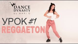 Видео Урок РЕГГЕТОНА с нуля! от Dance Dynasty by MARI G👑