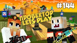 Pixel Gun 3D и Дашка няшка - Будни в Прыг Прыг Осаде (144 эпизод)
