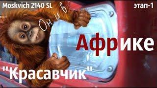 """Он и в Африке """"КРАСАВЧИК""""! Москвич 2140 SL. Этап-1#купитьмосквич #москвич"""