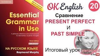 Unit 20 Разница между Present Perfect и Past Simple   английский для начинающих