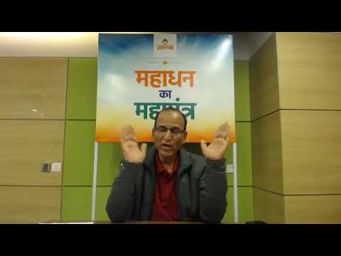 महाधन चा महामंत्र - श्री. गहिनीनाथ ढवळे