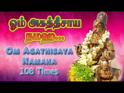 Om Agathisaya namaha 108 Times Repeatஓம் அகத்தீசாய நமஹ