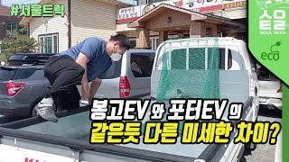 [1톤전기화물차][#서울트럭][Vlog#62]봉고EV …