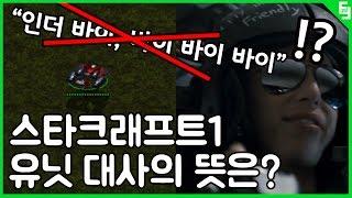 스타크래프트1 유닛 대사의 뜻은? [테란 편]