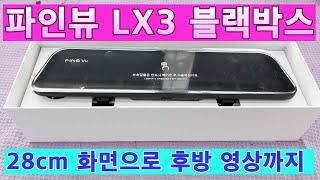파인뷰 LX3 블랙박스 언박싱✨ 룸미러 타입 전후방 F…