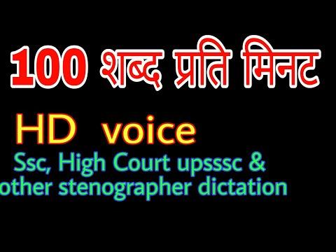 100 wpm hindi dictation ssc stenographer | hindi shorthand dictation 100 wpm