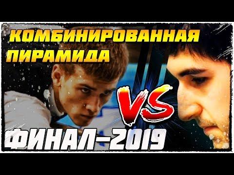 ☑ЧМ по комбинированной пирамиде 2019. ФИНАЛ. TV/Sport©