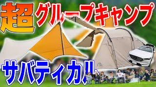 【グループキャンプ道具】総勢11名スノボキャンパー🏂大量ホットサンドでキャンプ飯🥪#121