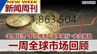 一周全球金融市场回顾|新闻周刊20200608