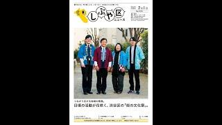 平成30年(2018年)2月1日号 (敬称略) 大谷 英利 佐々木 和子 福田 一...