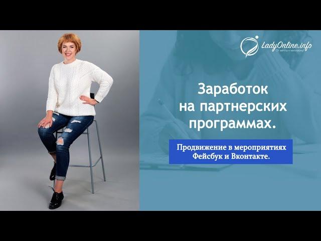 8 Продвижение в мероприятиях Фейсбук и Вконтакте.