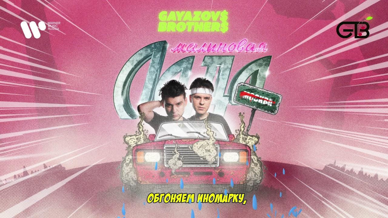GAYAZOV BROTHER  Малиновая лада  Official Audio
