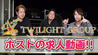 【求人】岡山県最大のホストクラブ!キャスト平均月収90万円超え!トワイライトグループの求人動画!