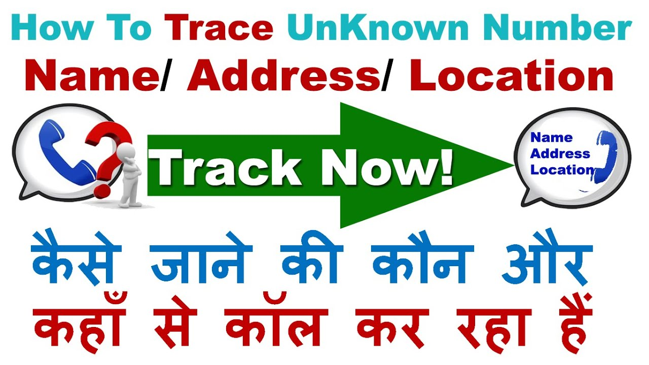 how to trace name address location of unknown number easily track