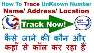 How To Trace Name/Address/Location Of UnKnown Number Easily | Track Phone Numbers