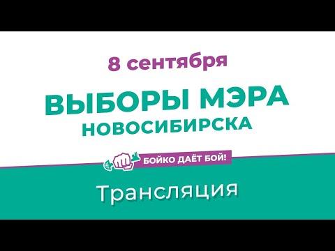 Новосибирск. Наблюдаем за выборами мэра