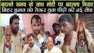 बुजुर्ग चाहे मोदी युवा मांगे रोजगार तो बिहार में होगी किसकी सरकार | Bihar Election Public Opinion