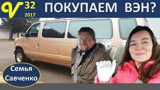 видео Машина Для Семьи И Путешествий
