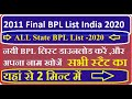 All State Wise SECC 2011 Final BPL List India 2020 – Download & Check Your Name,कैसे करें