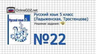 Задание № 22 — Русский язык 5 класс (Ладыженская, Тростенцова)
