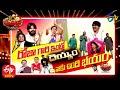 Extra Jabardasth| 3rd July 2020 | Full Episode | Sudheer,Rashmi| ETV Telugu