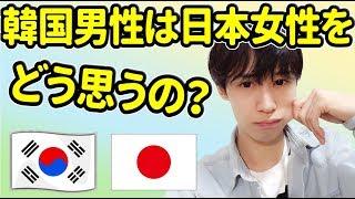 韓国人男性は日本人女性をどう思うの?(という動画について)