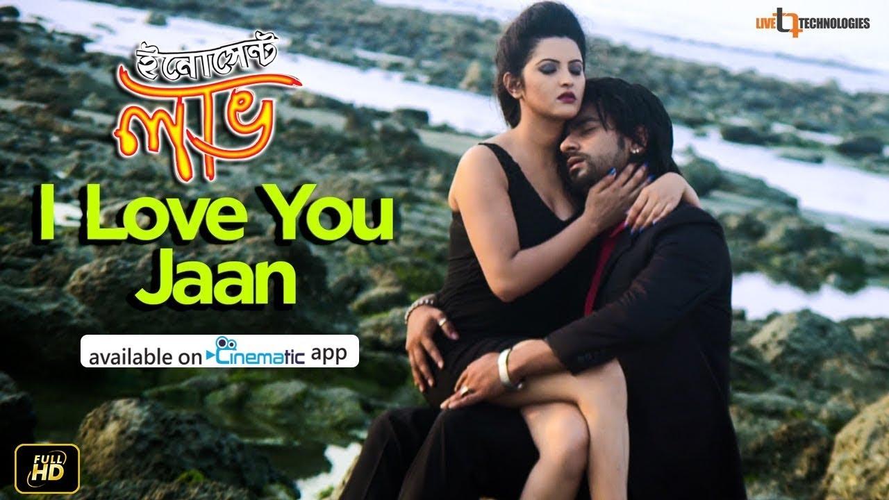 I Love You Jaan | Pori Moni | S I Tutul | Porshi | Innocent Love Bengali Movie 2017