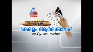 Asianet news - AZ research Election opinion survey | Part 3