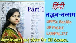 Tadbhav Tatsam shabd in hindi |तद्भव तत्सम हिंदी में| UPSSSC VDO LEKHPAL Tricks Part-1