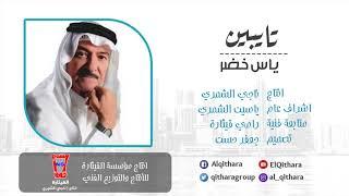 ياس خضر - تايبين (Yas Khidr- Tayben ( Official Audio