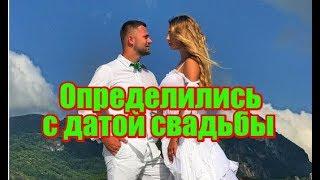 Литвинов и Мусульбес определились с датой свадьбы. ДОМ 2 свежие новости
