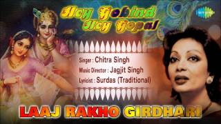 Laaj Rakho Girdhari | Hindi Devotional Song | Chitra Singh