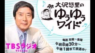 【TBSラジオ】大沢悠里のゆうゆうワイド ジングル(団野村ver.)