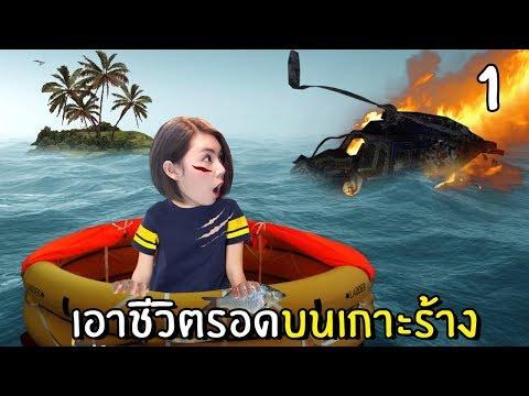เอาชีวิตรอดบนเกาะร้าง 1 | Stranded Deep