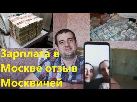 Реальные зарплаты в Москве! ЧЕСТНЫЙ отзыв Москвичей !