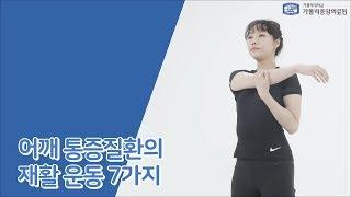 어깨통증에서 벗어나는 운동. 영상 그대로 따라해보세요.…