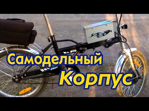 Собираем бокс для батареи электро велосипеда