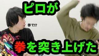 【モンスト】拳で◯◯◯◯!?ソロモン狙いで新春超獣神祭を250連超ガチャる!【なうしろ】