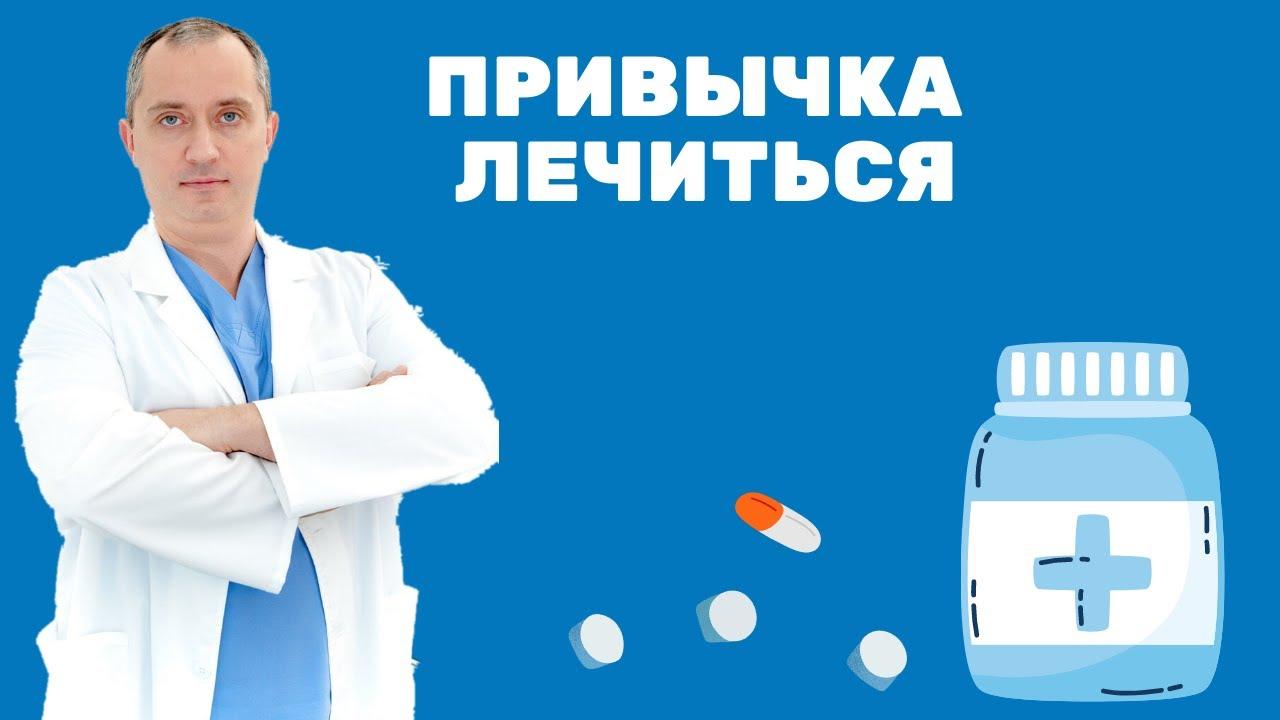 Привычка лечиться. Препараты, которые только вредят!
