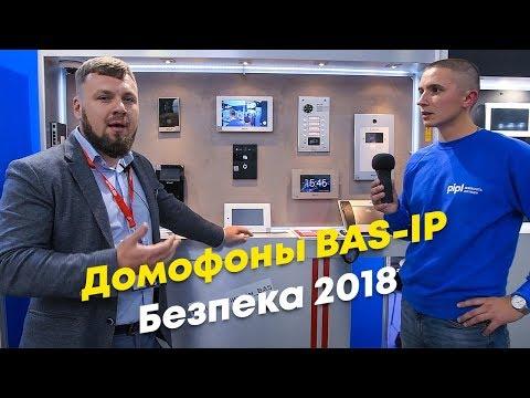 Домофоны BAS-IP на выставке Безпека 2018. Интеграция домофонов BAS-IP со СКУД. Приложение BAS-IP ID