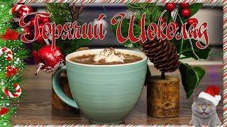 ГОРЯЧИЙ ШОКОЛАД двух видов Hot chocolate 2 Ways