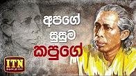 Nomiyena Sihinaya ~ Gunadasa Kapuge